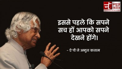 Kalam used to read both Gita and the Quran, know interesting facts about 'Missile Man'