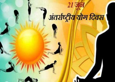 अंतरराष्ट्रीय योग दिवस : अजमेर में जुटेंगे हजारों लोग, इस ख़ास अंदाज में करेंगे योग