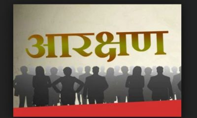 10 per cent reservation for general category poor in MP