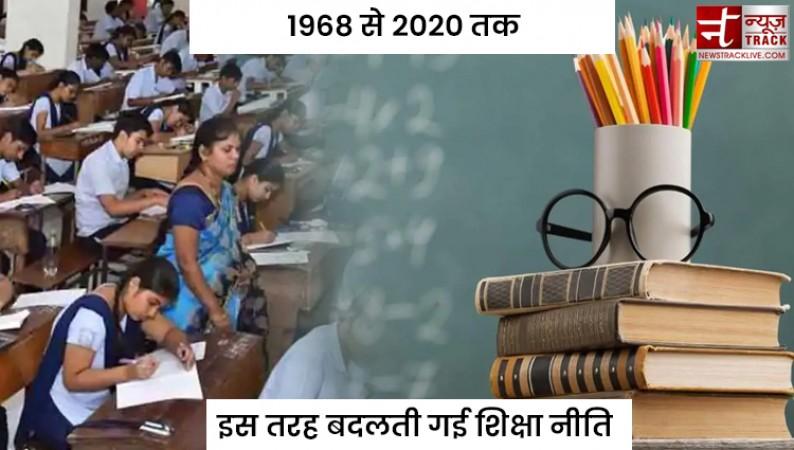 आखिर क्यों पड़ी 'नई शिक्षा नीति' की जरुरत ? जानिए 1968 से 2020 तक कैसे बदलती गई शिक्षा पद्धति