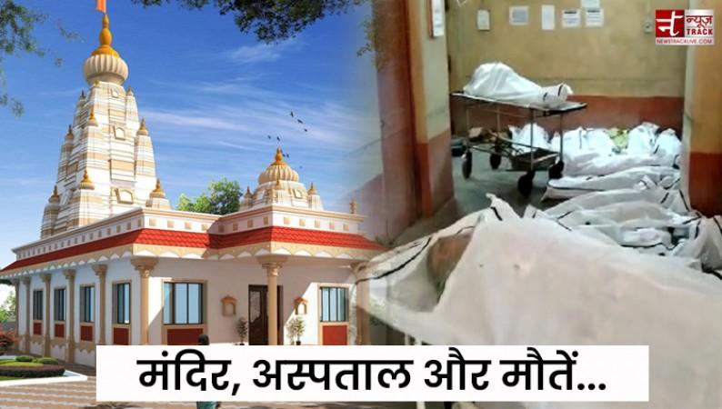 कोरोना : मंदिरों की जगह अगर अस्पताल बनवाए होते तो इतने लोगों की मौत न होती ....