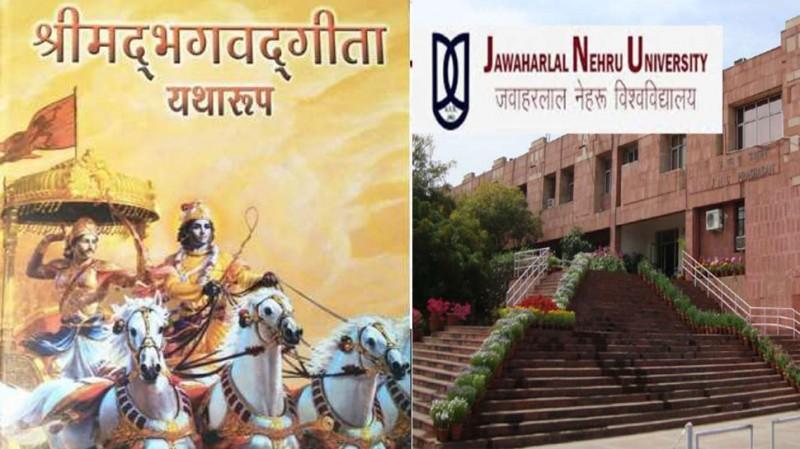 अब JNU में होगा भगवद्गीता पर सेमीनार, इससे पहले दी गई थी रामायण की शिक्षा
