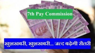 7वां वेतन आयोग:  मोदी सरकार जल्द कर सकती है 50 लाख कर्मचारियों के लिए एक बड़ी घोषणा