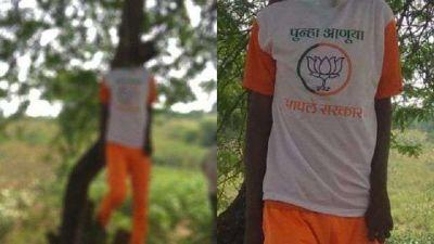 महाराष्ट्र: भाजपा की टी शर्ट पहनकर फांसी पर झूला किसान, नेता करते रहे चुनाव प्रचार