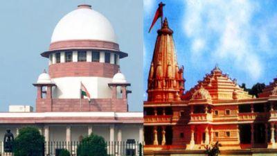 अयोध्या केसः अयोध्या जमीन विवाद पर एससी में सुनवाई पूरी, 23 दिनों के भीतर आएगा फैसला