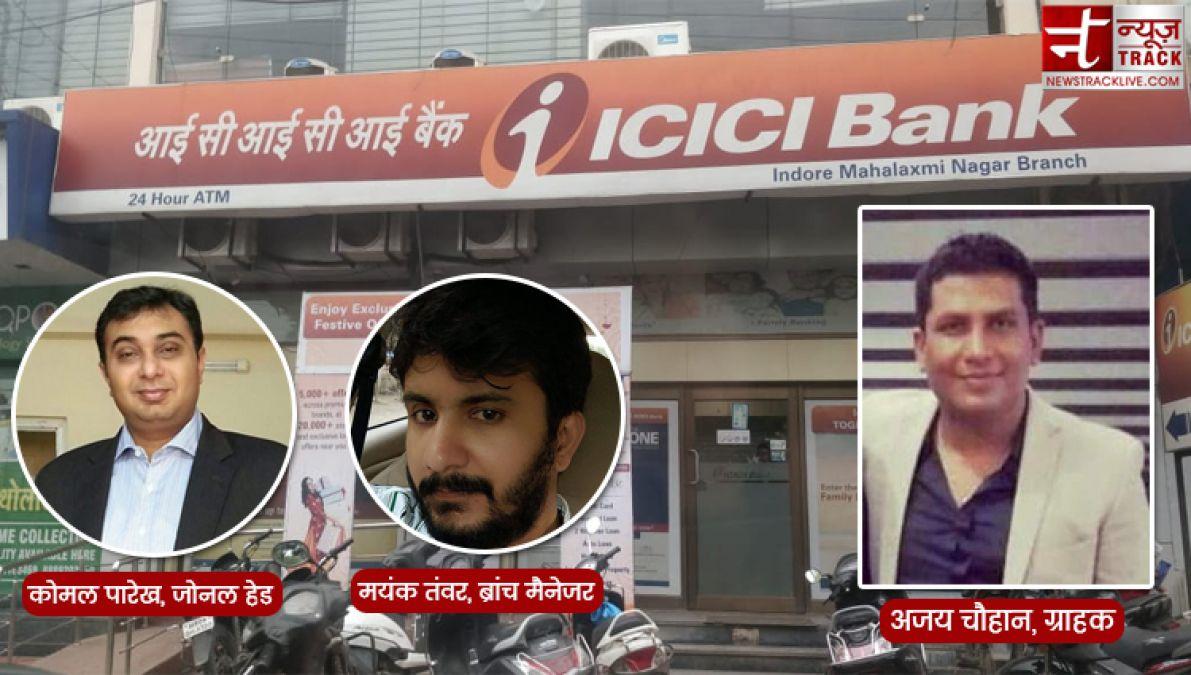 इंदौर में ग्राहक के साथ बैंक में हुआ दुरव्यवहार, मैनेजर ने नोट जमा करने से किया मना