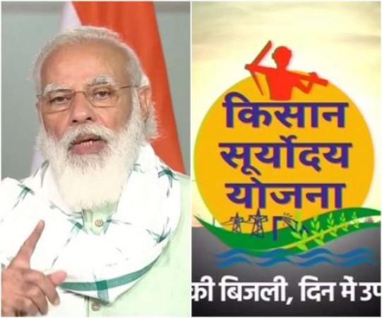 पीएम मोदी ने शुरू की 'किसान सूर्योदय योजना', हार्ट अस्पताल और गिरनार रोपवे का किया उद्घाटन