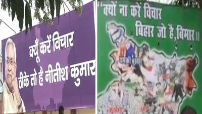 नितीश कुमार को लेकर शुरू हुआ पोस्टर वॉर, राजद बोली- 'क्यों ना करें विचार, जब बिहार है....बीमार'