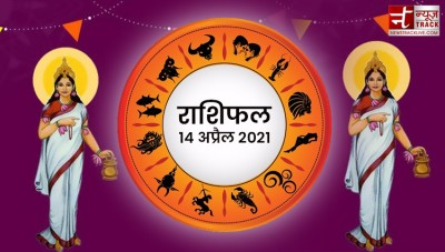 Horoscope Today 14 April 2020, these zodiac signs will get good news