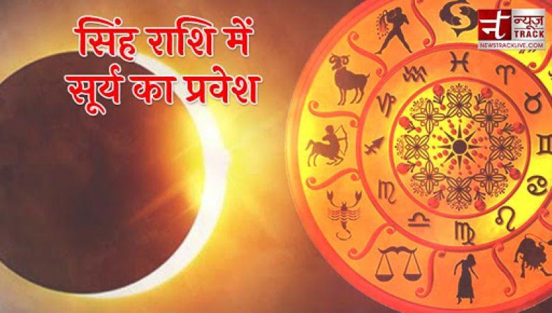 सिंह राशि में सूर्य का प्रवेश, इन राशियों पर आ सकती है भारी मुसीबत