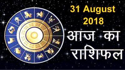 मेष और मिथुन राशि वालों के लिए 31 अगस्त का दिन होसकता है खास