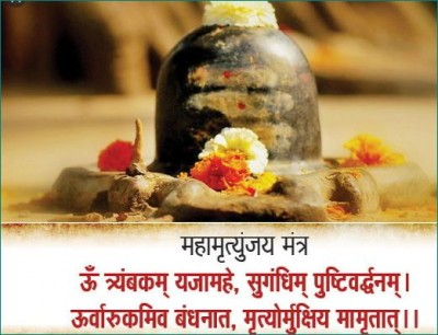 Chant Mahamrityunjaya Mantra on Mahashivratri, you will get rid of incurable diseases
