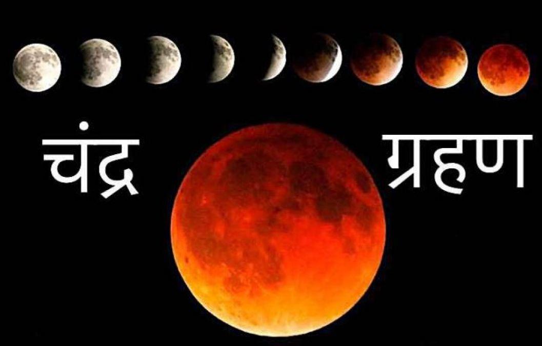16 July : जानें कैसे मिलता है ग्रहण के दौरान शुभ और अशुभ फल