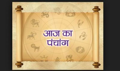 Today's Panchang: Know the auspicious timing and  Rahukal today