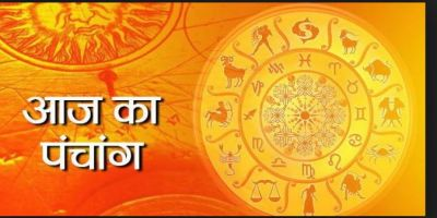 Today's Panchang: Know the auspicious and Ominous time