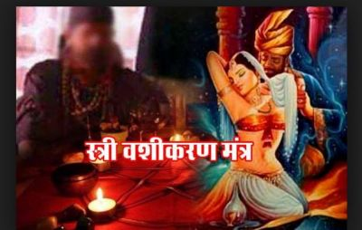 This mantra makes you tame a strange woman within a second, starts to chant today