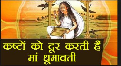 Chant this mantra on Dhuamati Jayanti, every task will be successful