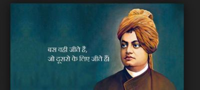 Swami Vivekananda's Precious Thoughts That Will Change Your Life
