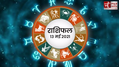 Today, these zodiac signs people may get wealth, know your horoscope