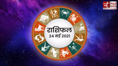 Today these zodiac sign people may get something special, know your horoscope