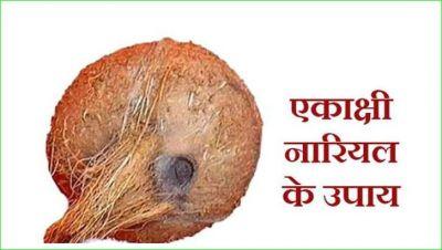 दिवाली पर जरूर करें एकाक्षी नारियल का पूजन, हो जाएंगे मालामाल