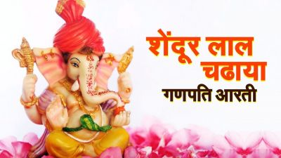 Perform special worship of Ganapati Bappa today with 'Sendur Lal Chaadao' Aarti