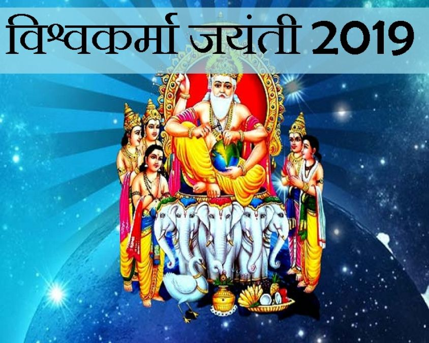 Today is Vishwakarma Jayanti, know auspicious time and method of worship