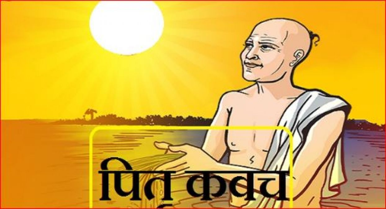 On Panchami, it is very special to read Pitra Kavach
