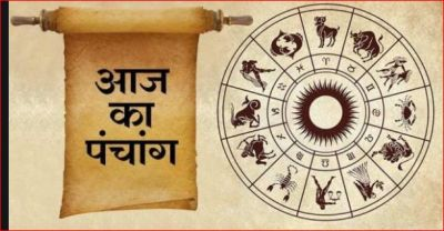 Know here today's Panchang, Rahukaal and inauspicious time