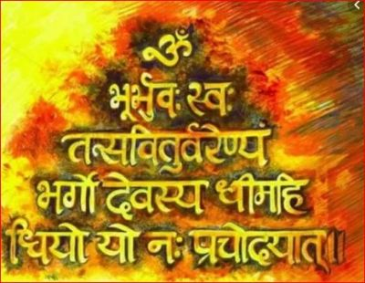 Chant 'Gayatri Mantra' every day, know the benefits