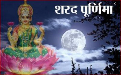Sharad Purnima is on October 13, know the importance of this festival