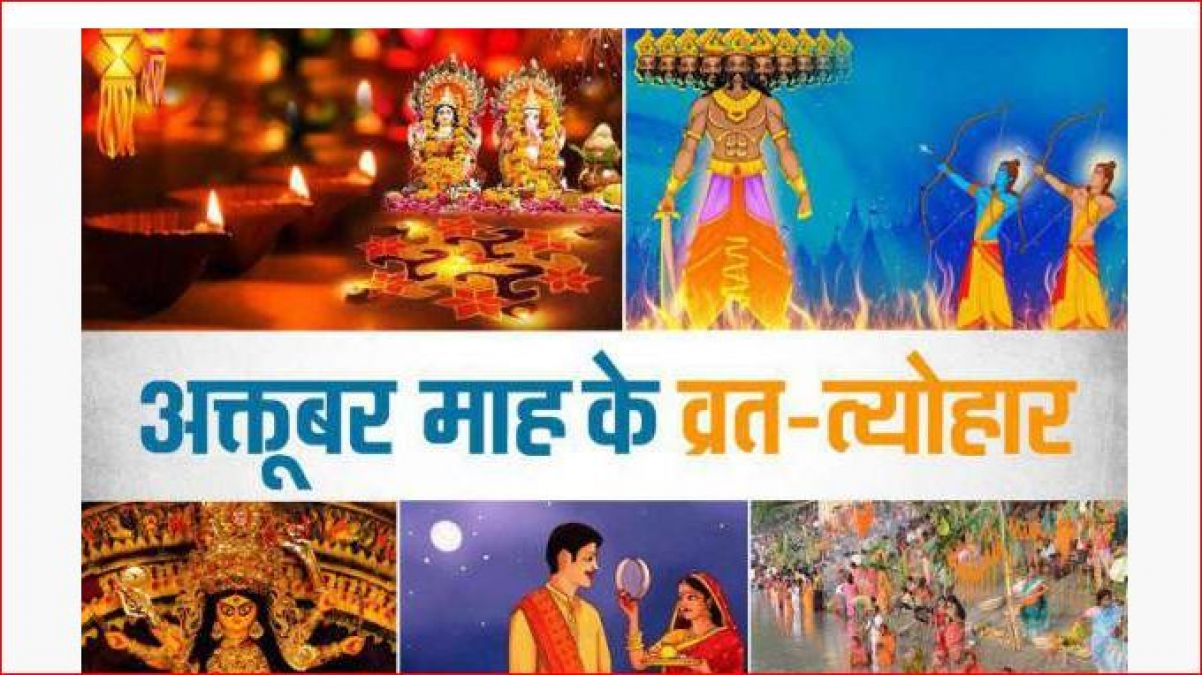 Know about all the fasts and festivals of the month of October