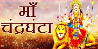नवरात्रि के तीसरे दिन होती है माँ चंद्रघंटा की पूजा, जानिए कैसा है उनका स्वरूप