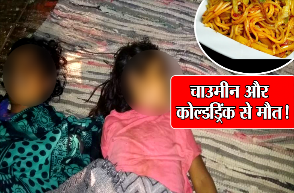 Two sisters drank cold drinks after eating chow mien, died....!