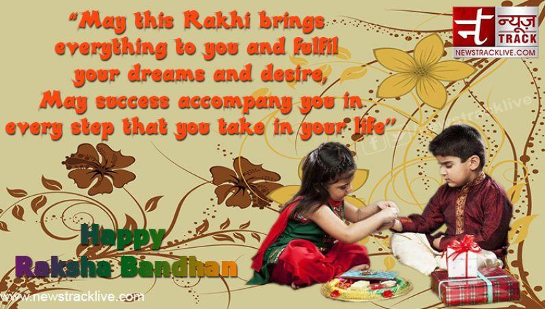 Raksha Bandhan 2018 Wishes Images