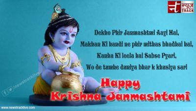 Dekho Phir Janmashtmi Aayi Hai