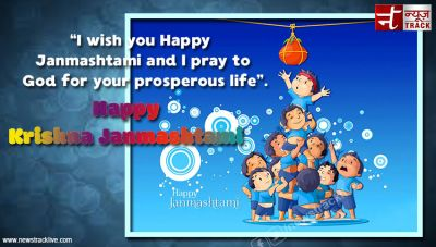 I wish you Happy Janmashtami