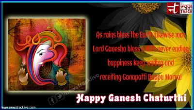 As rains bless the Earth Likewise may Lord Ganesha bless u