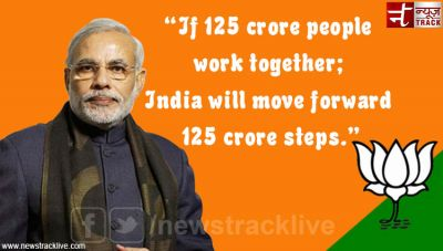 India will move forward 125 crore steps