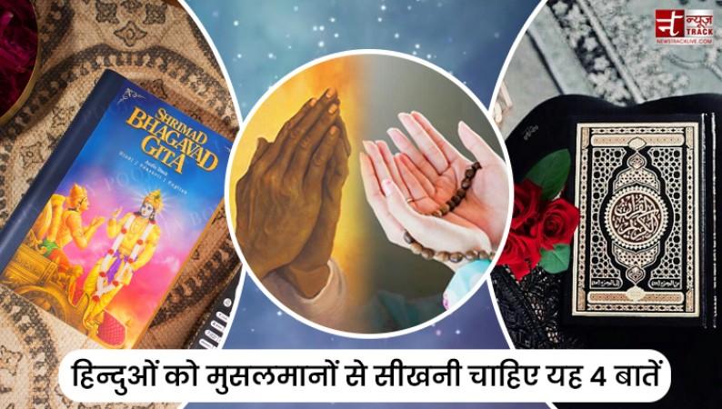 मुस्लिमों की वो 4 सबसे अच्छी बातें जिससे हर हिन्दू को लेनी चाहिए सीख