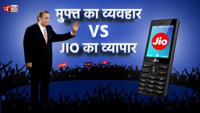 बिज़नेस के नजरिए से कैसी है JIO फ़ोन की रिपोर्ट ?