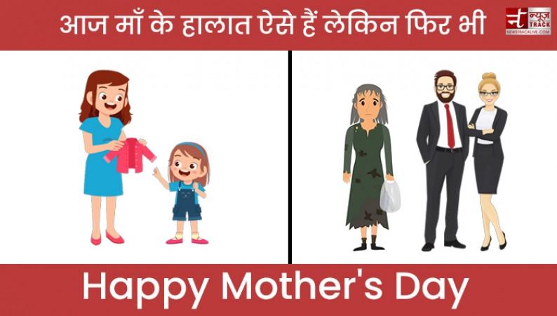 उन लोगों को भी 'Happy Mother's Day' जो अपनी माँ को वृद्धाश्रम या सड़क पर छोड़ देते हैं