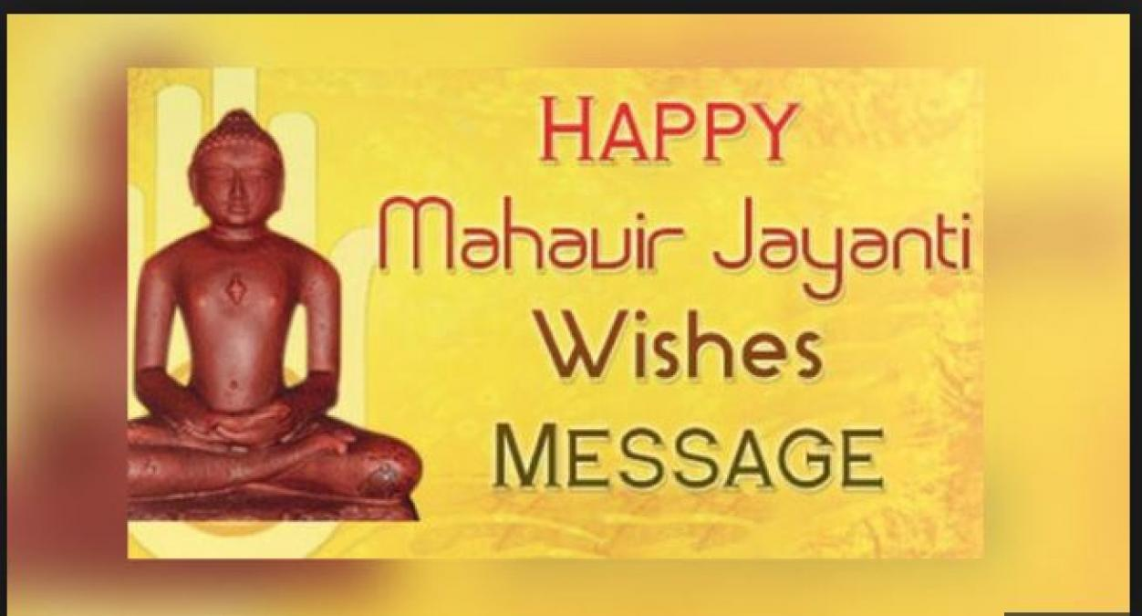 Mahavir Jayanti 2019: SMS, Whatsapp messages to great your loved ones on this auspicious occasion
