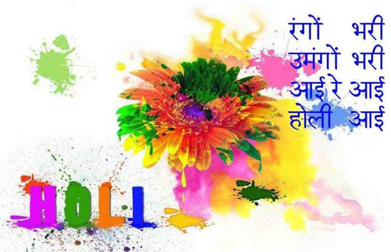 Awesome Collection of 'Happy Holi Shayari' in Hindi 1   News Track