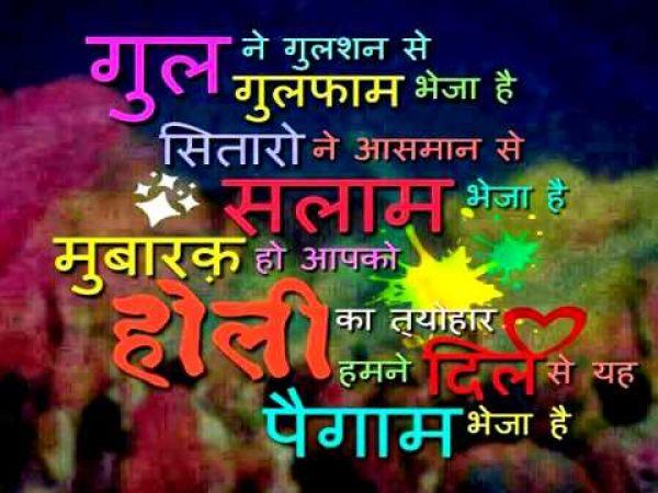 Awesome Collection of 'Happy Holi Shayari' in Hindi 2 | News