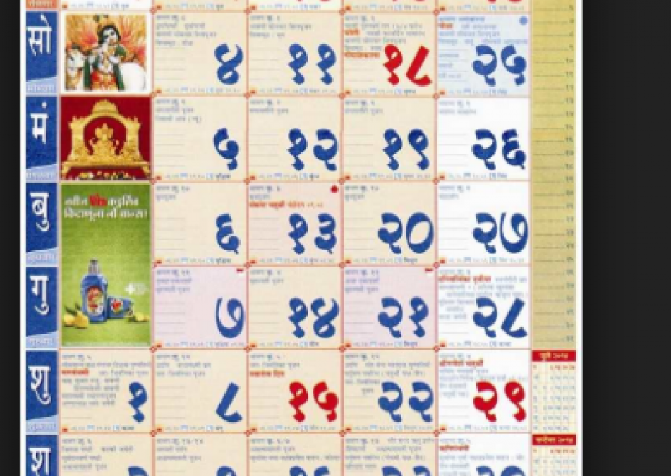 Hindu Calendar: Days, Months and other signs you must be known about