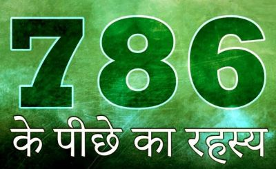 The number 786 carries big importance in Muslims religion!