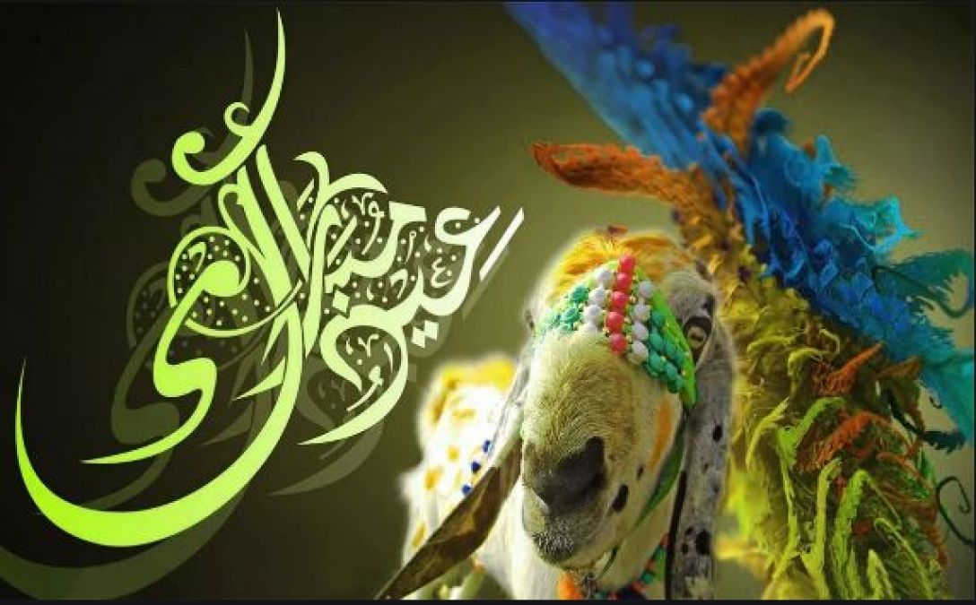The day of the festival Bakrid is decided in this manner!