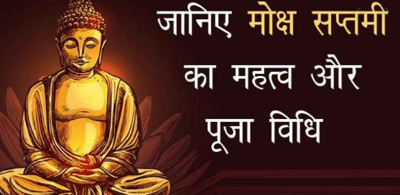 The Special Importance of Moksha Saptami in Jainism