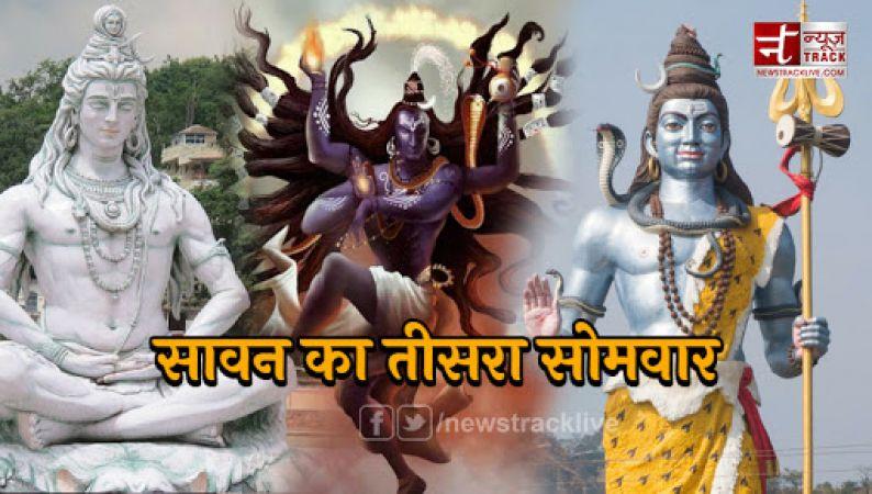 सावन के तीसरे सोमवार को भगवान शिव के इन रूपों की करें पूजा